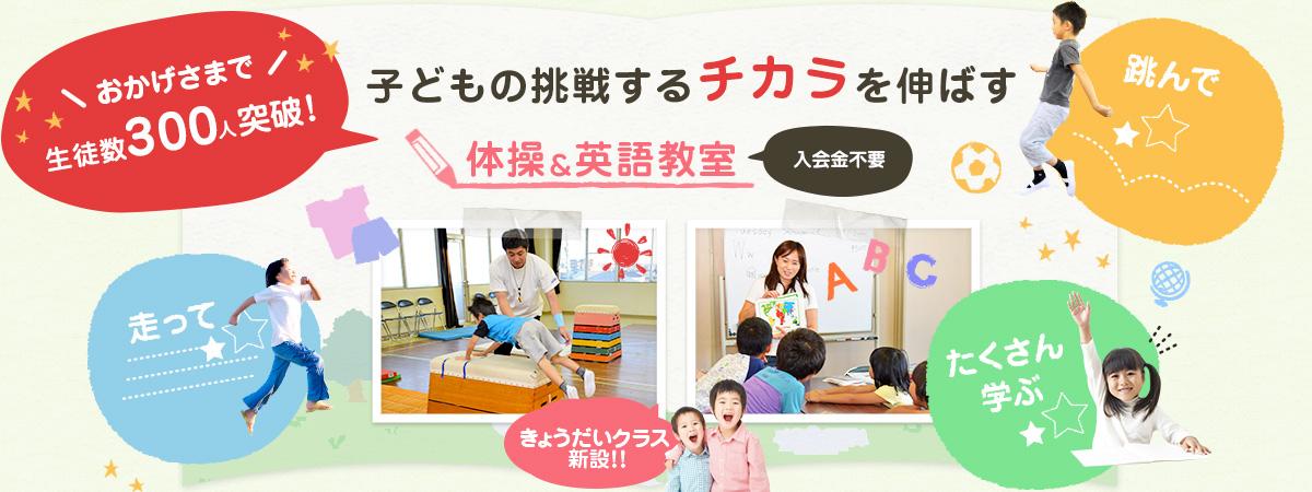 子どもの挑戦するチカラを伸ばす 体操&英語教室